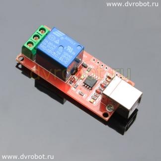 USB - Реле 1.0 (ID:1114)